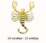 О магических способностях - Скорпион