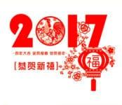 Когда в Китае сменяется знак года