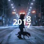 Символика и общее описание 2018 года - года Жёлтой (Земляной) Собаки