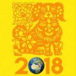 Прогноз на 2018 год для знаков китайского Зодиака