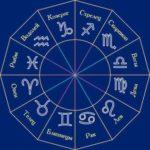 Чего хотят знаки Зодиака и в чём они нуждаются
