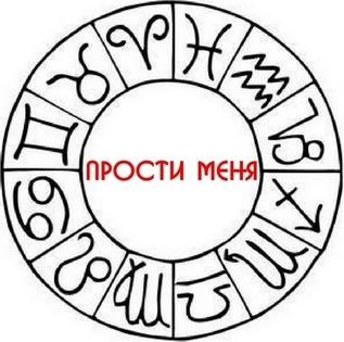Как просить прощения у знаков Зодиака