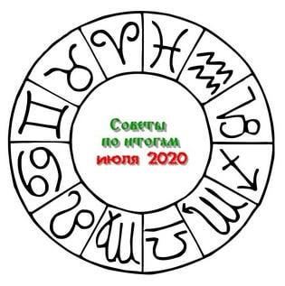 Советы по итогам июля 2020 года для знаков Зодиака