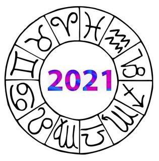 Гороскоп по знакам Зодиака на 2021
